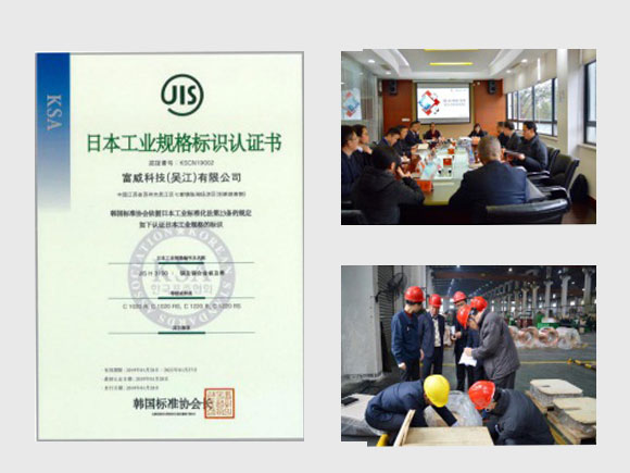 Fuwei Technology successfully passed the Japanese JIS certification audit
