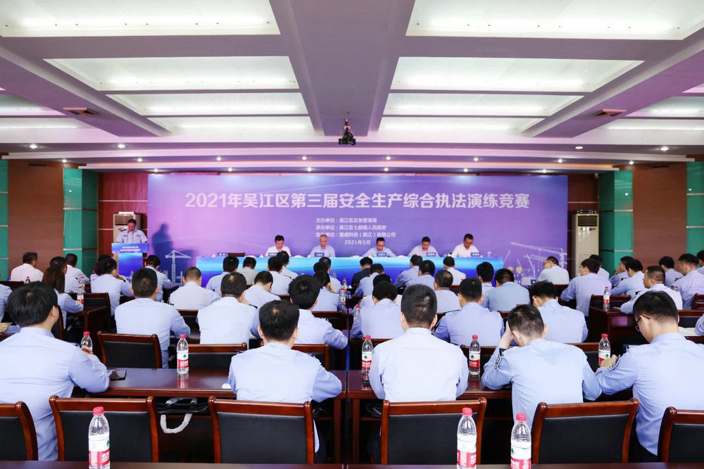 The third comprehensive law enforcement exercise competition of Wujiang District in 2021 was held in Fuwei
